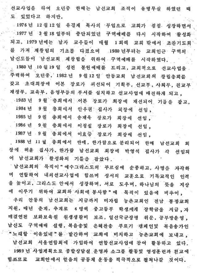 (구)연혁지 자료-07-01.jpg
