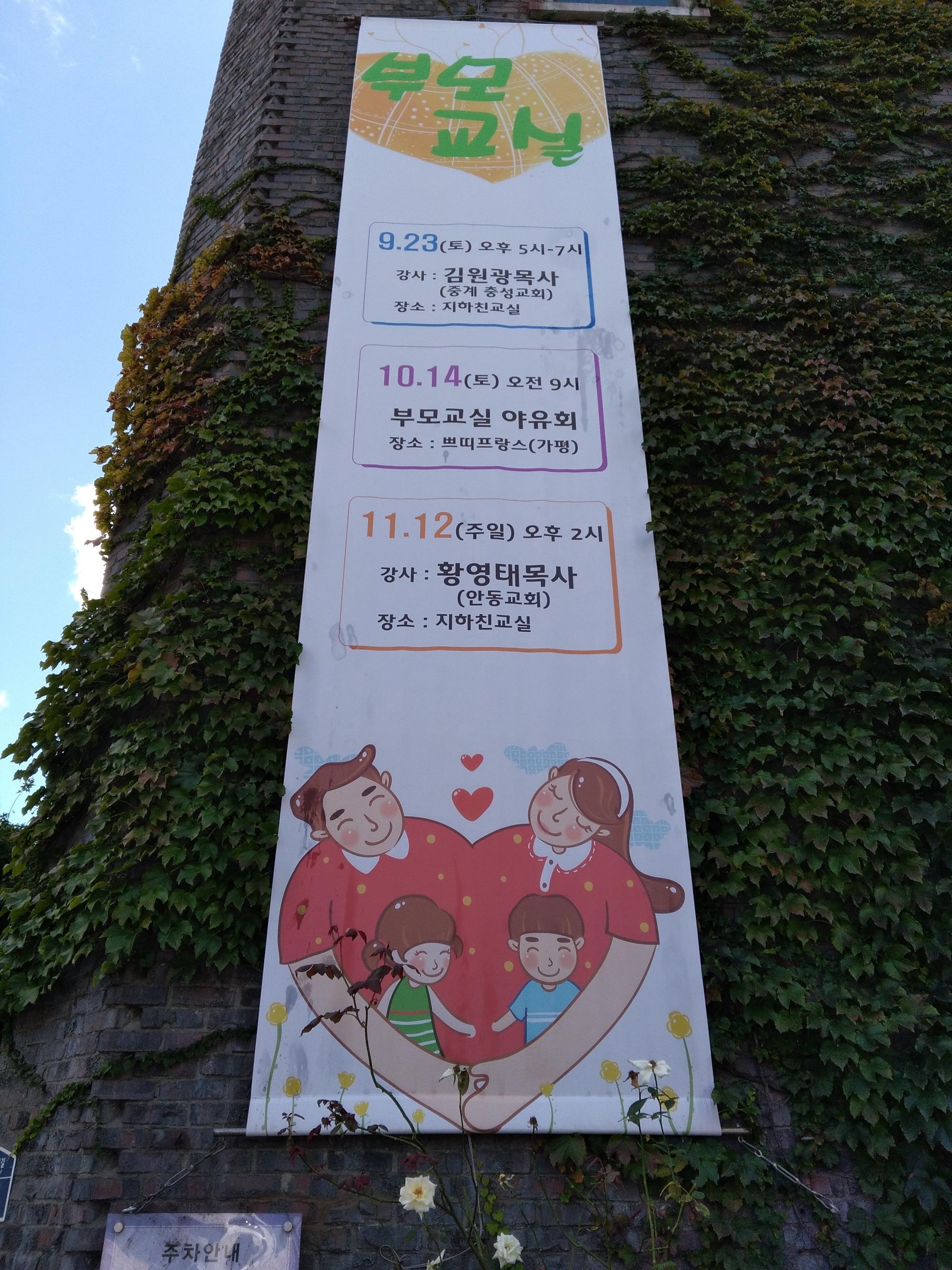 sIMG_20170917_150248안동교회 부모교실.jpg