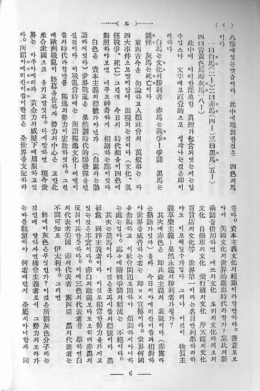[김창제 글모음 84] 馬_페이지_2.jpg