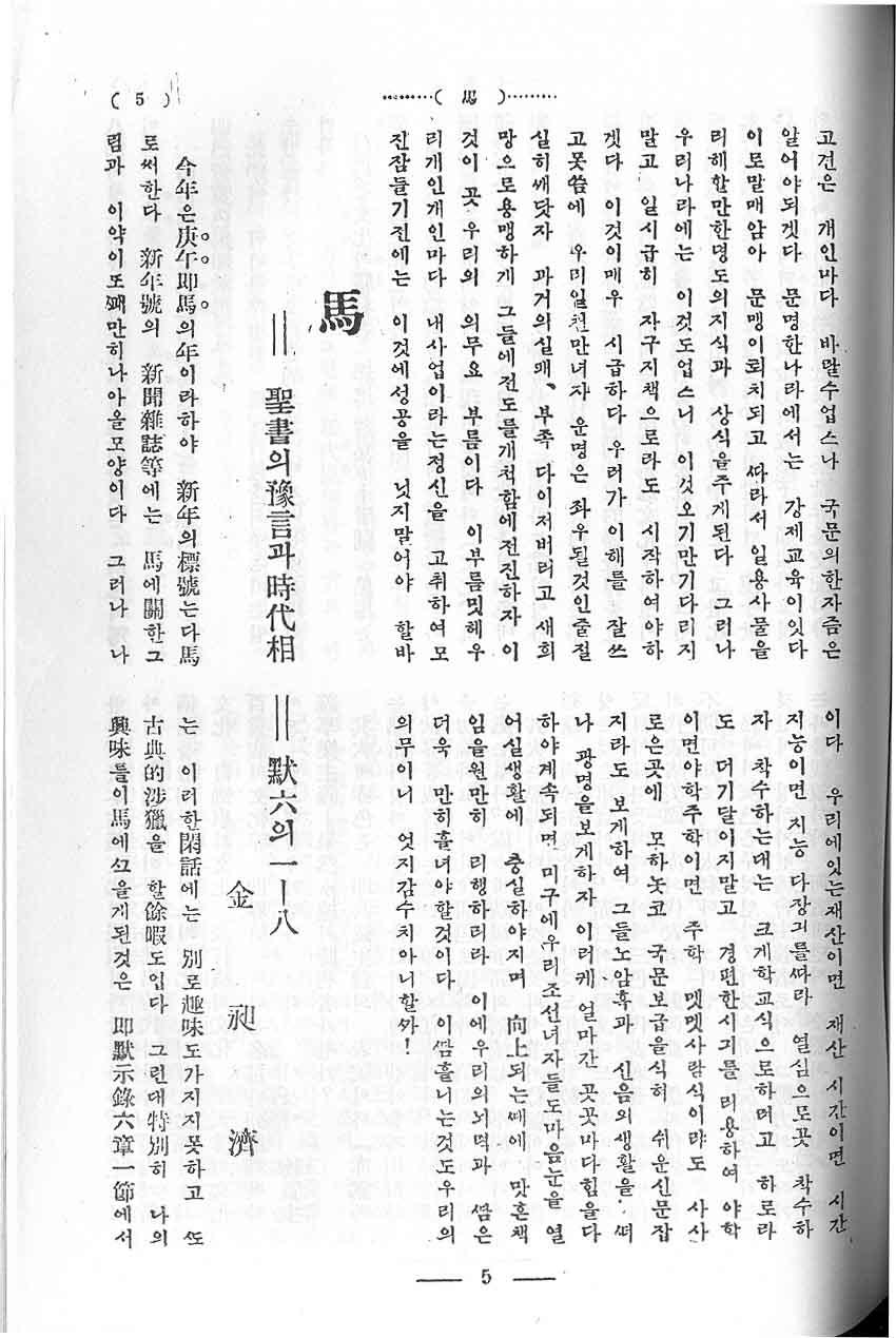 [김창제 글모음 84] 馬_페이지_1.jpg