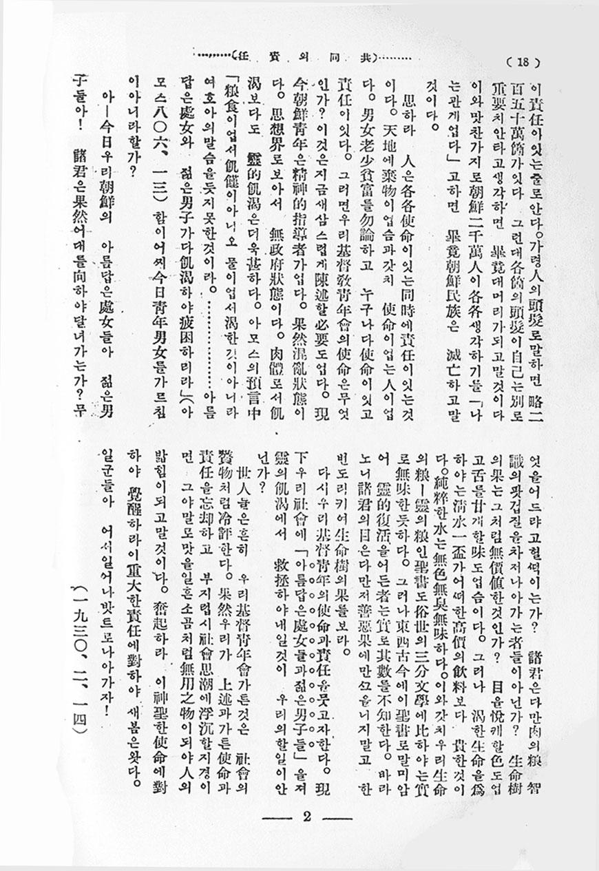 [김창제 글모음 85] 共同의 責任_페이지_2.jpg