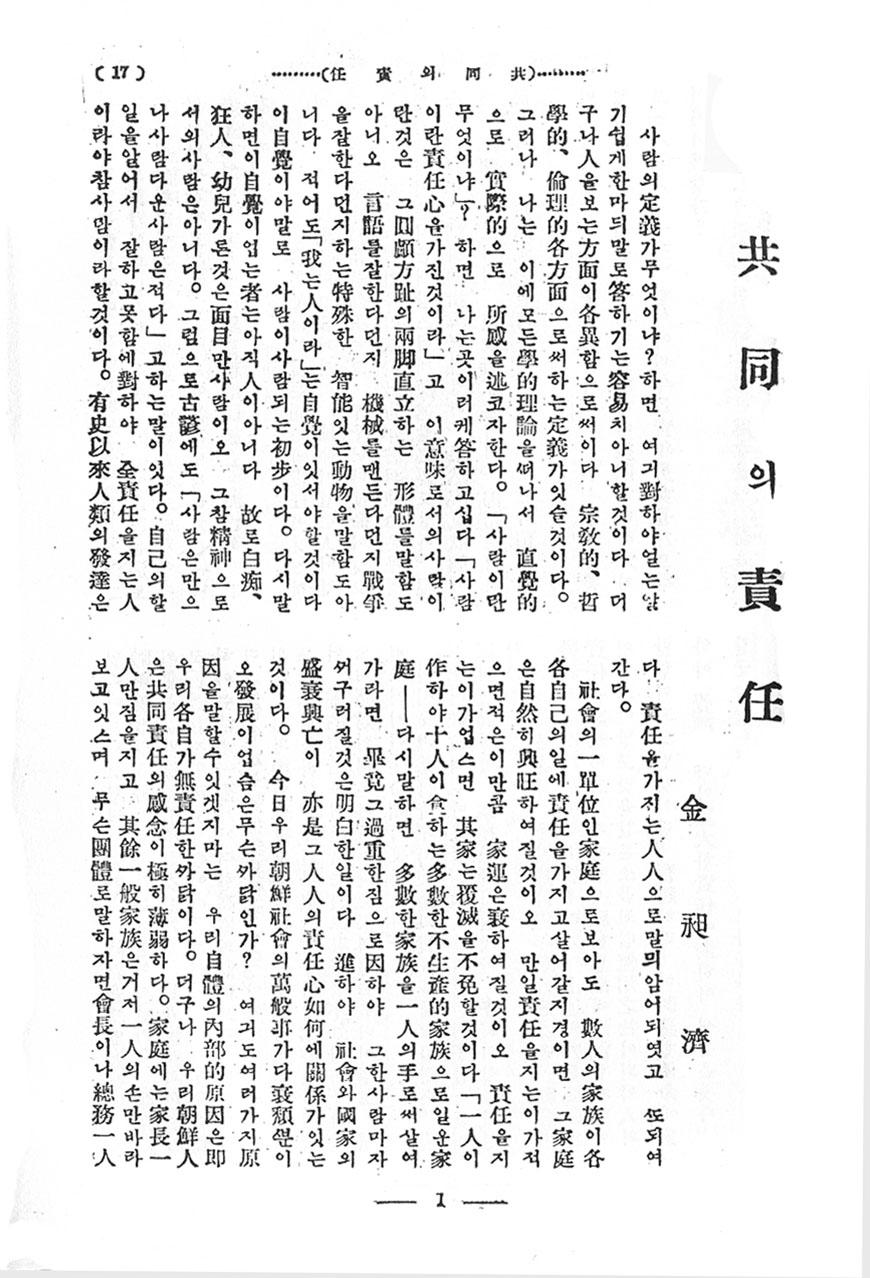 [김창제 글모음 85] 共同의 責任_페이지_1.jpg