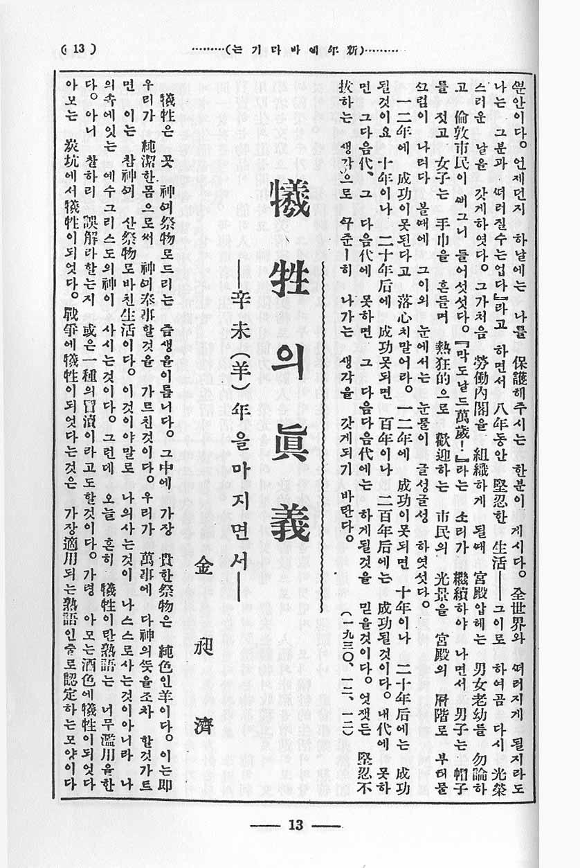 [김창제 글모음 88] 犧生의 眞義_페이지_1.jpg