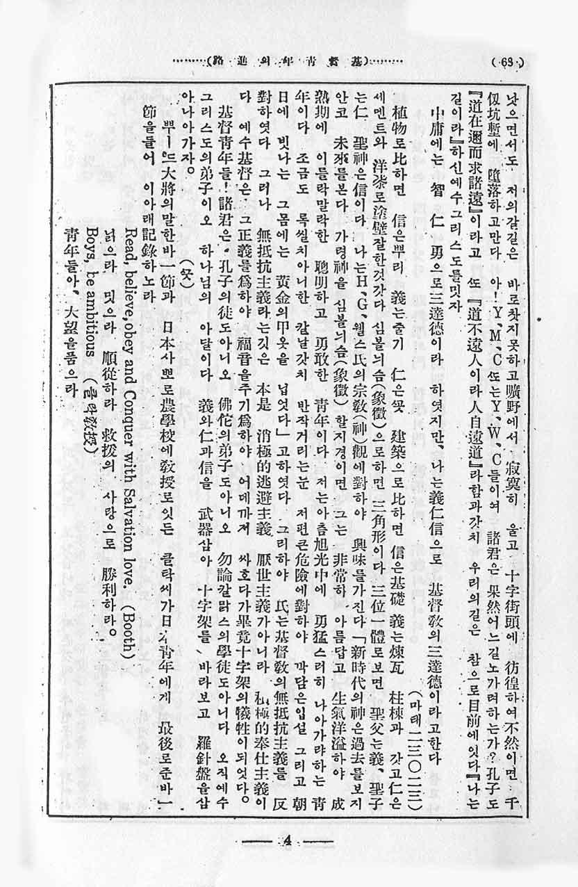[김창제 글모음 89] 基督靑年의 進路_페이지_2.jpg