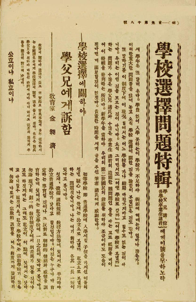 [김창제 글모음 90] 學校選擇에 關하여_페이지_1.jpg