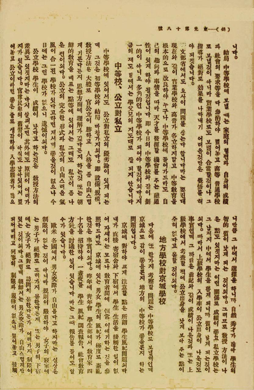 [김창제 글모음 90] 學校選擇에 關하여_페이지_3.jpg
