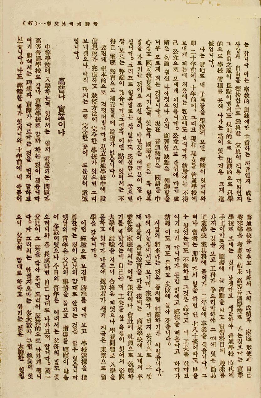 [김창제 글모음 90] 學校選擇에 關하여_페이지_2.jpg