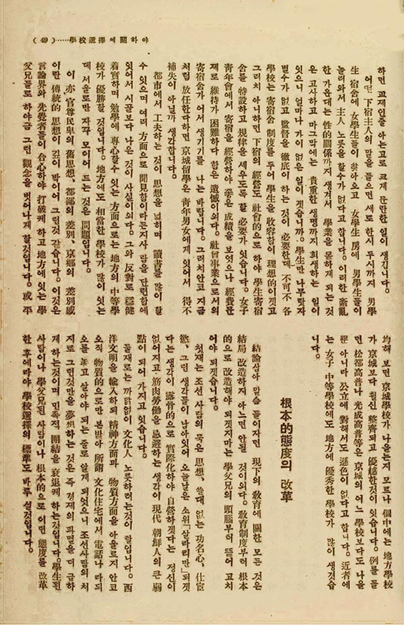 [김창제 글모음 90] 學校選擇에 關하여_페이지_4.jpg