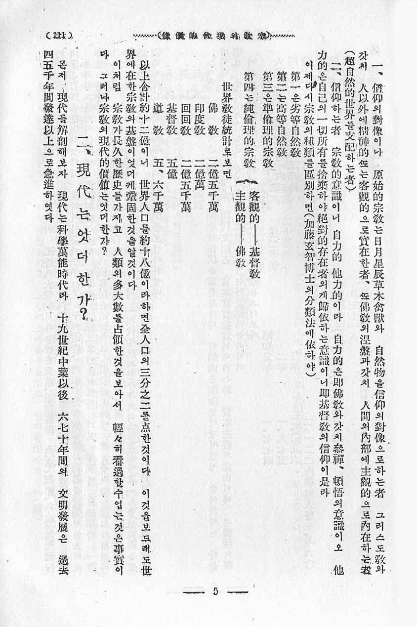 [김창제 글모음 92] 宗敎의 現代的 價置_페이지_2.jpg