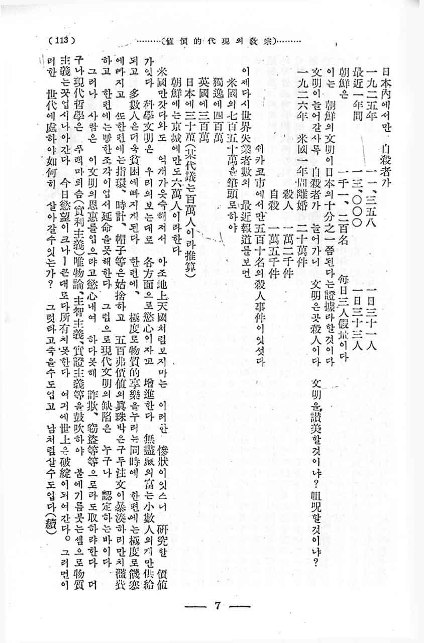 [김창제 글모음 92] 宗敎의 現代的 價置_페이지_4.jpg