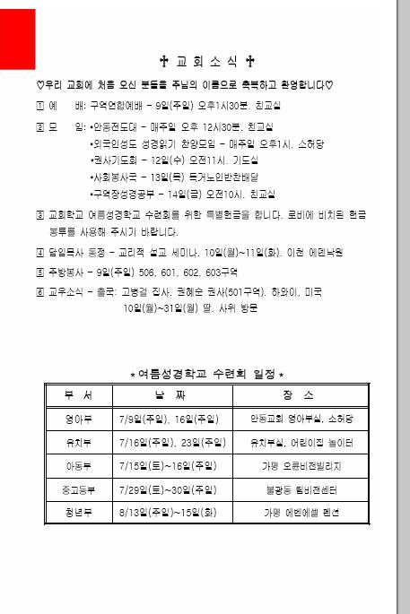 교회소식(7. 9).png