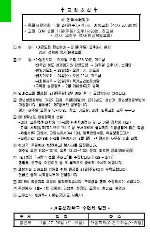 교회소식(2018. 01. 21).jpg